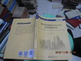 地方政府融资平台公司法律制度研究    正版现货  货号50-3