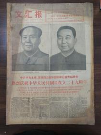 (原版老报纸品相如图)文汇报  1978年10月1日——10月31日