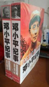 正版新书 邓小平纪事(1904-1997)上下2册图文版 邓小平生平事迹书籍
