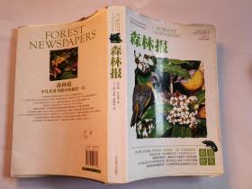 世界文学文库·森林报