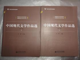 中国现代文学作品选(第3版)上下全二册 北京师范大学出版社 刘勇主编