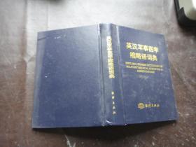 英汉军事医学缩略语词典