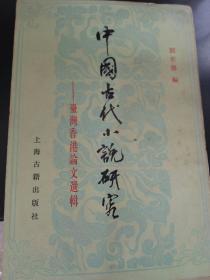 《中国古代小说研究》