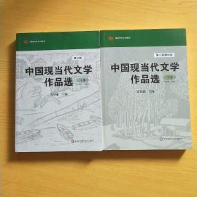 中国现当代文学作品选(上下卷1917-2007)(第3版)