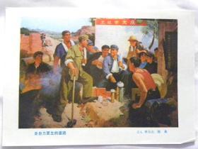 《走自力更生的道路》画页-李大山 陈臬(绘)