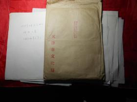 天津市河北梆子剧院 70-80年代调整工资审批表(演员、乐队、舞美等53人)