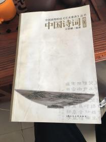 中国诗词——中国高等院校《艺术素养》丛书