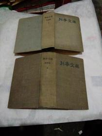 列宁文选 雨卷集(一卷、二卷)2本 精装布面
