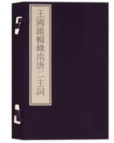 国家图书馆藏古籍善本集成 王国维辑录南唐二主词 文物出版社