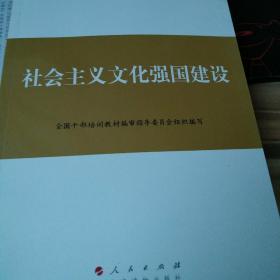 第四批全国干部学习培训教材:社会主义文化强国建设