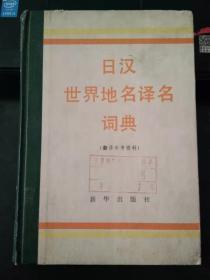 日汉世界地名译名词典