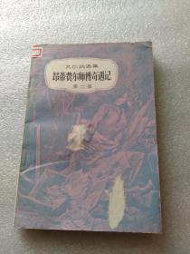 凡尔纳选集:昂蒂费尔师傅奇遇记(第二部)【馆藏】