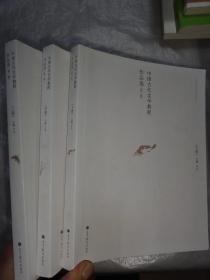 中国古代文学教程作品选(上中下全三册)(第三版)/全国高等师范院校教材  于非主编 高等教育出版社