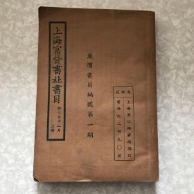 上海富晋书社书目上册民国二十三年十二月(廉价书目编号第一期)