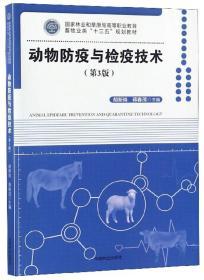 动物防疫与检疫技术-(第3版)