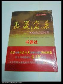 正道沧桑:社会主义500年【全新未拆封 附光盘】