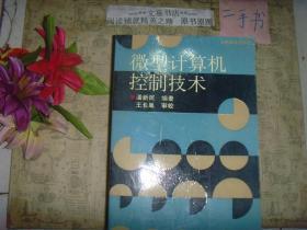 微型计算机控制技术  第二版 1988年第二版1992年5印》
