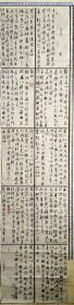刘永峰(177cm×42cm)