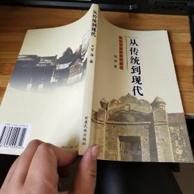 从传统到现代:近代中国的高等教育