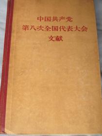 中国共产党第八次·全国代表大会文献——巨厚册——精装