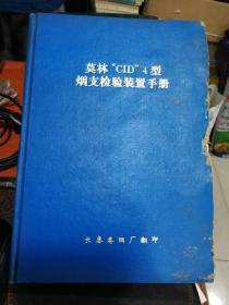 """莫林""""CID""""4型烟支检验装置手册-----1976年 长春卷烟厂"""