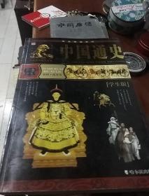 中国通史学生版