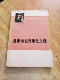 鲁迅小说诗歌散文选(品太好)(后有带长江大桥的新华书店章,值得收藏)
