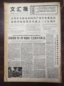 (原版老报纸品相如图)文汇报  1977年12月1日——12月31日  合售