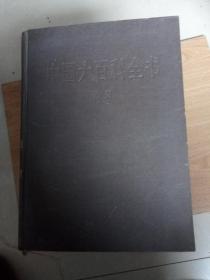 中国大百科全书  体育 箱八
