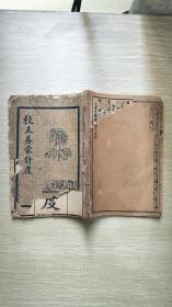 民国十九年:校正养蒙针度(一册五卷全)