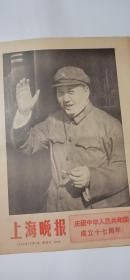 上海晚报1966年10月1日,庆祝中华人民共和国成立十七周年,林彪图像有勾画,见图免争议
