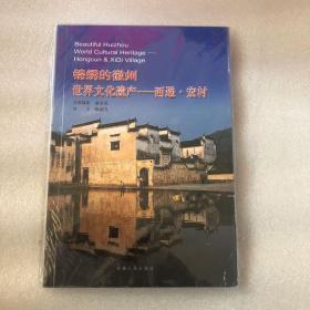 锦绣的徽州 世界文化遗产 西递.宏村