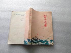 渤海渔歌(馆藏)