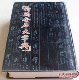 精编金石大字典