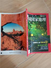 中国国家地理2016.08 中国流行人造萤火虫公园