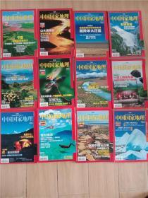 中国国家地理2010【1-12,12本合售】