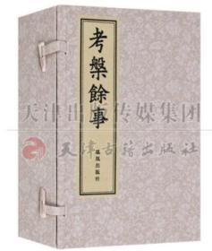 正版 考槃馀事(一函四册)历史文物 介绍 中国 古代 凤凰出版社