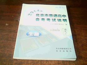 2014年北京市普通高中会考考试说明 生物