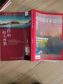 中国国家地理2012.10 总第624期 内蒙古专辑/杂志【内夹地图】