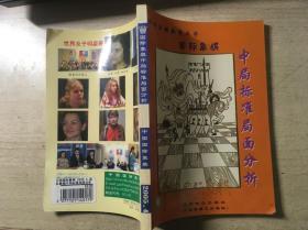 国际象棋中局标准局面分析(国际象棋教学丛书)