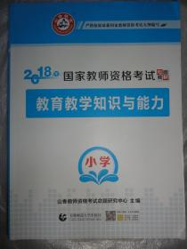小学教育教学知识与能力(2018年国家教师资格考试专用教材)