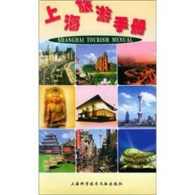 上海旅游手册