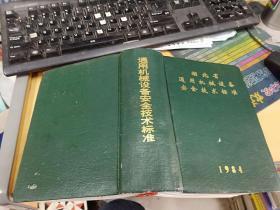 湖北省通用机械设备安全技术标准  1984   32开本精装1405页