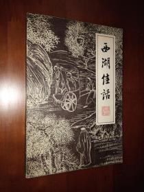 西湖文艺丛书:西湖佳话【一版一印】