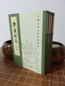 乐府诗集  中国古典文学基本丛书  全4册 一版八印