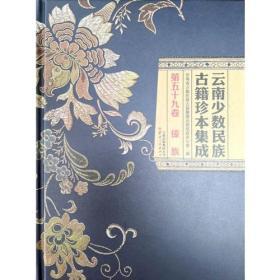 云南少数民族古籍珍本集成 第59卷