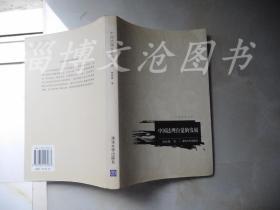 汉语法学文丛:中国法理自觉的发展