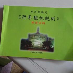 郑州铁路局(行车组织规则)修改说明