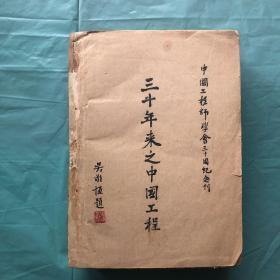 绝品收藏《三十年来之中国工程》  (民国35年初版, 16开 一厚册全)巨幅照片和蒋中正等名人题词齐全