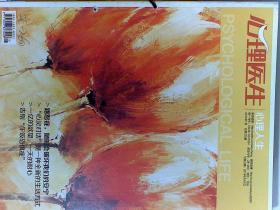心理医生 2014 1-6期 第 1-6期合售(图书内页干净新)
